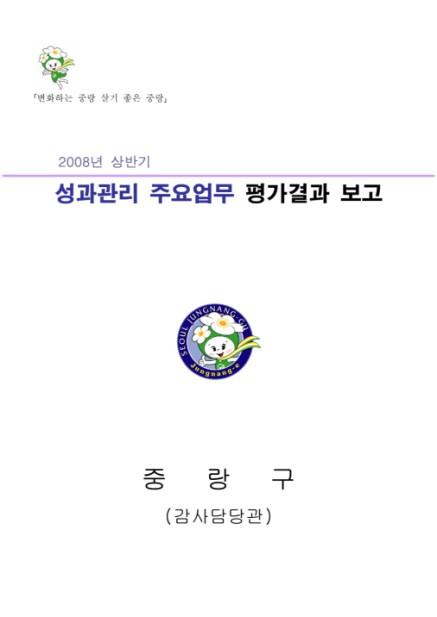 2008년 상반기 성과관리 주요업무 평가결과보고