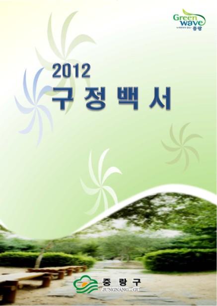 2012 구정백서