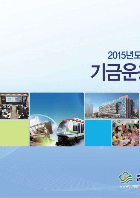 2015년도 기금운용계획서