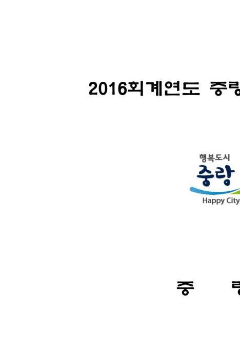 2016회계연도 기금운용계획서