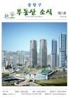 부동산소식지1호(2016-08) e-book 표지
