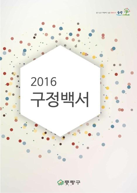 2016년 구정백서