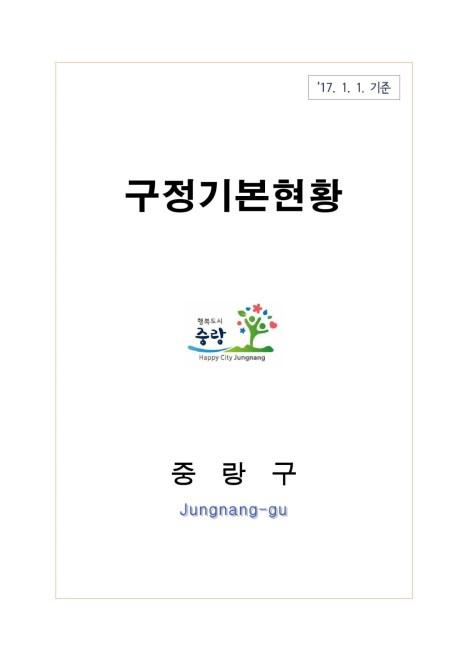 2017 구정기본현황(2017.1.)