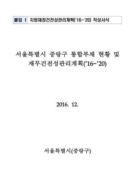 2016_2020 지방재정건전성 관리계획
