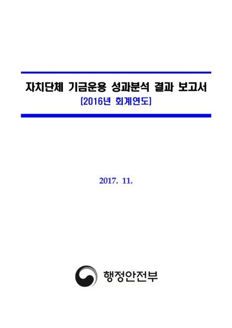 2016년 기금운용 성과분석 결과