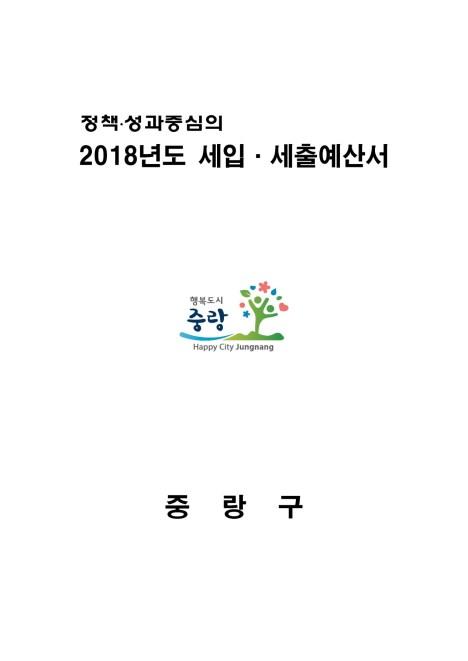 2018년도 일반·특별회계 사업예산서