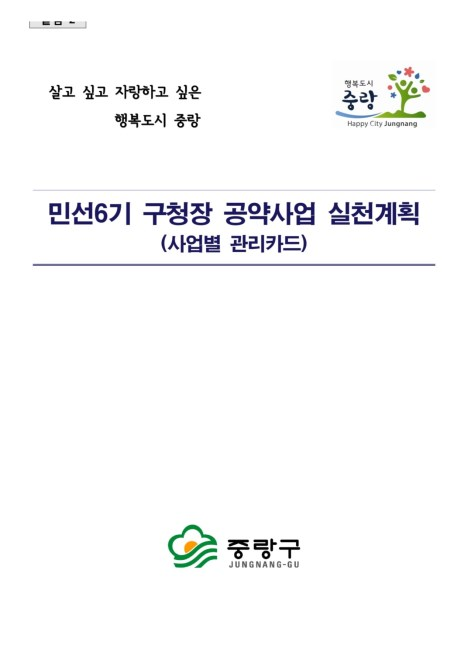 민선6기 공약사업 세부실천계획(관리카드)
