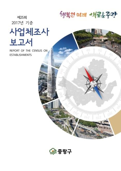 2017년 기준 사업체조사보고서