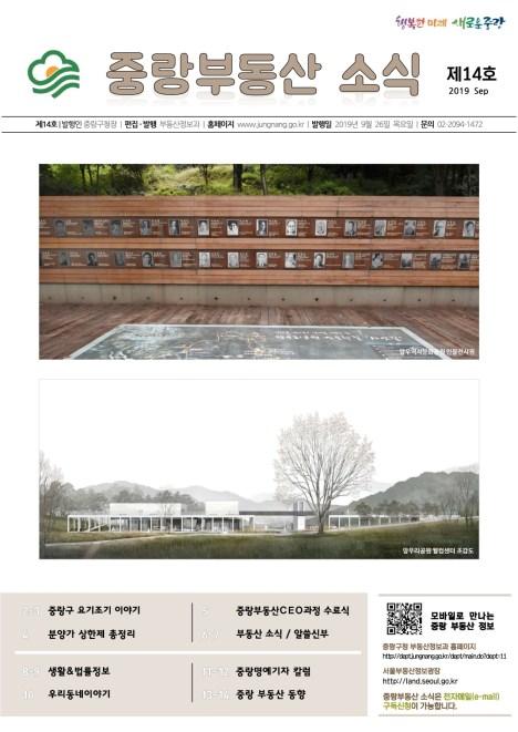 부동산소식지 14호