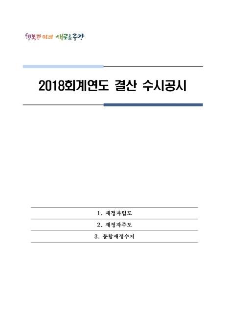 2018회계연도 결산 재정공시 수시공시