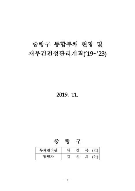 2019~2023년 지방재정 건정성 관리계획