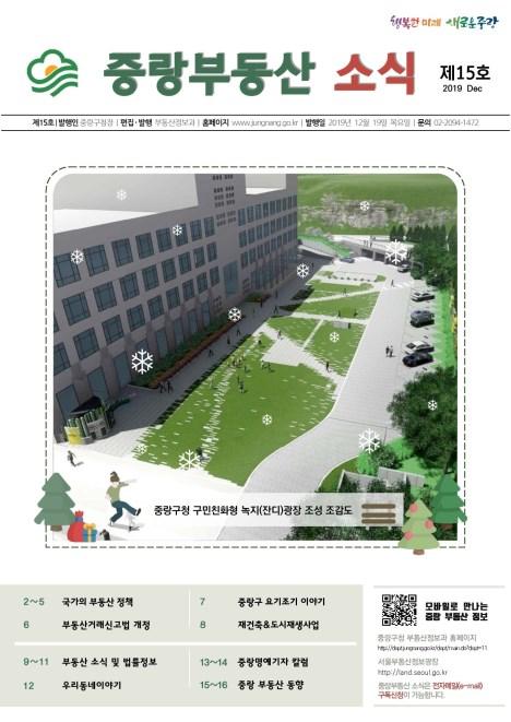 부동산소식지 15호
