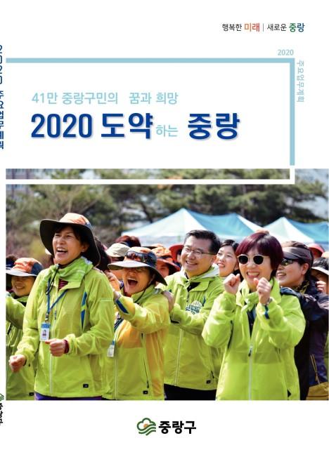 2020 중랑구 주요업무 계획