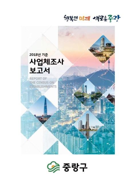 2018년 기준 사업체조사보고서