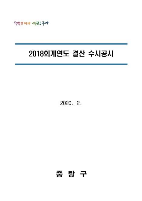 2018 회계연도 결산기준 수시공시
