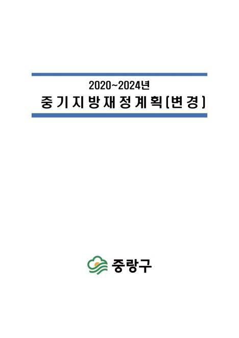 2020년~2024년 중기지방재정계획(변경)