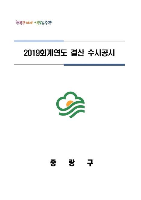 2019 회계연도 결산기준 수시공시