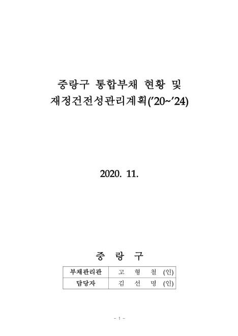 중랑구 통합부채 현황 및 재정건정성관리계획('20~'24)