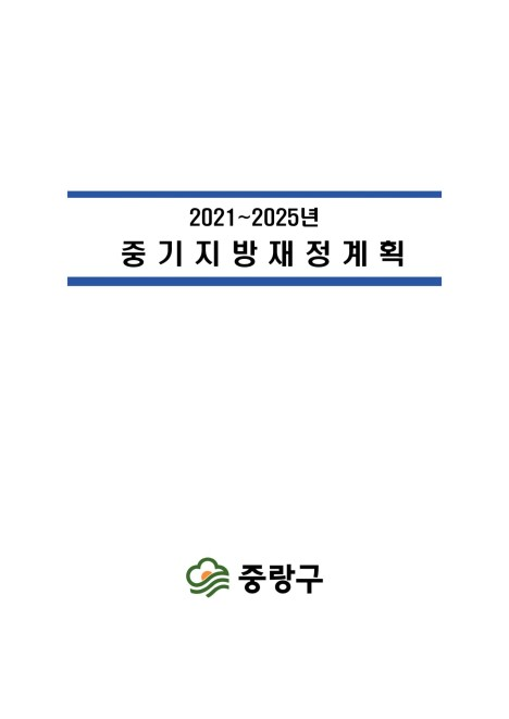 2021~2025년 중기지방재정계획