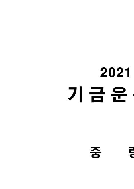 2021년 중랑구 기금운용계획