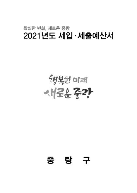 2021년 중랑구 예산서