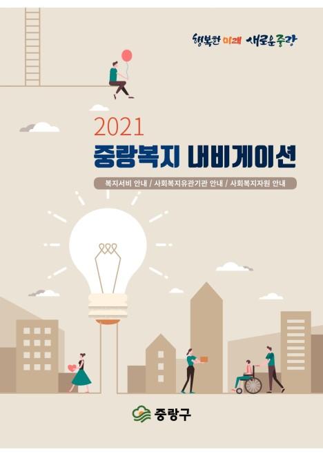 2021 중랑복지 내비게이션