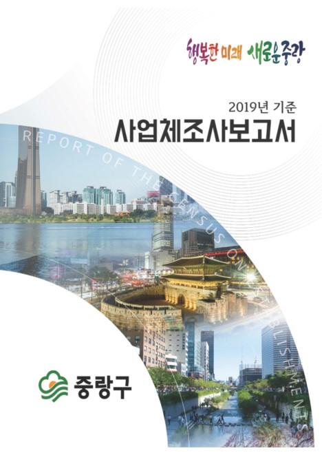 2019년 기준 사업체조사보고서